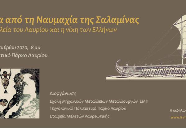 2500-xronia-apo-navmaxia-salaminas